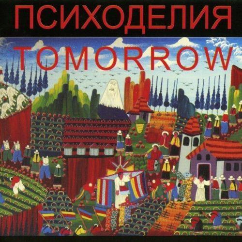 Егор и оп*зденевшие-Психоделия Tomorrow