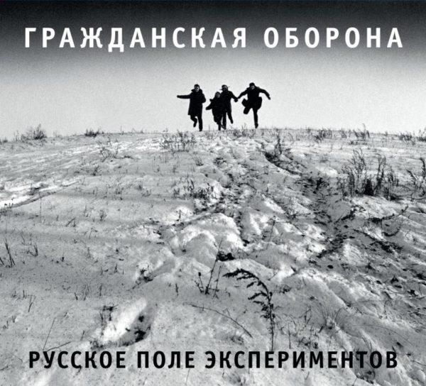 ГрОб-Русское поле экспериментов