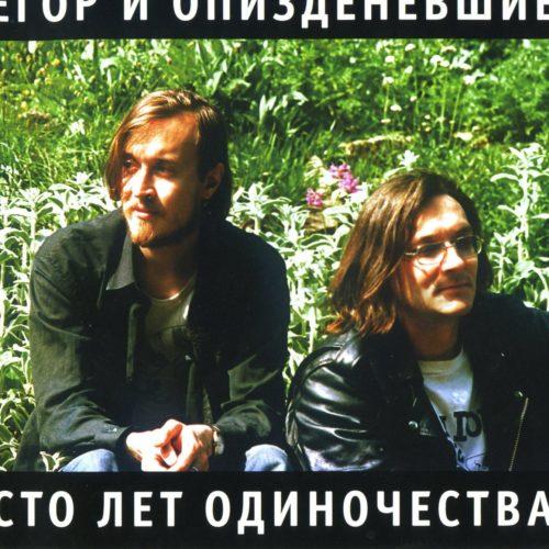 Егор и оп*зденевшие-Сто лет одиночества