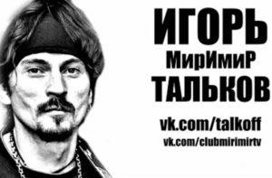 МирИМир-Игорь Тальков младший