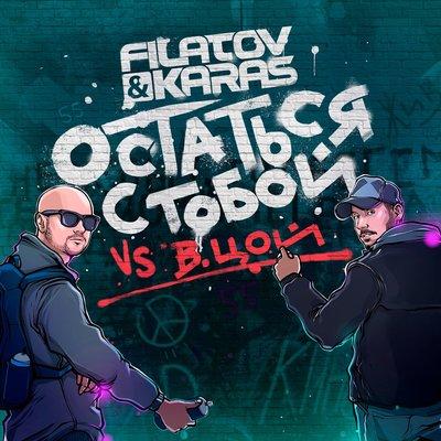 filatov karas Виктор Цой Остаться с тобой —Группа Крови