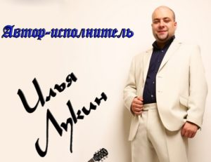Лукин Илья
