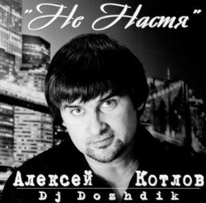 Котлов Алексей (DJ Дождик)
