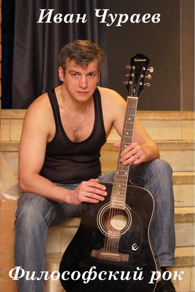 Чураев Иван