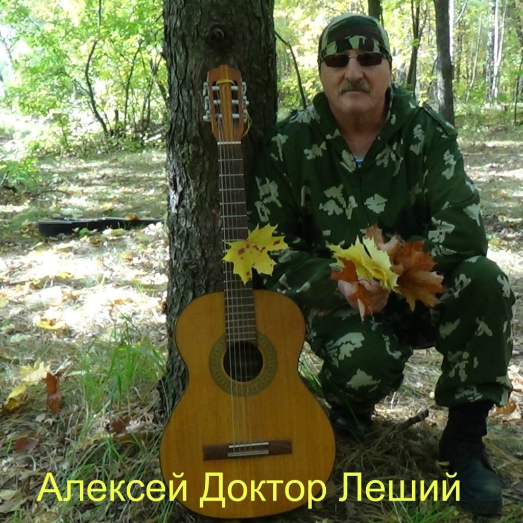 Леший Алексей