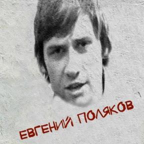 Поляков Евгений