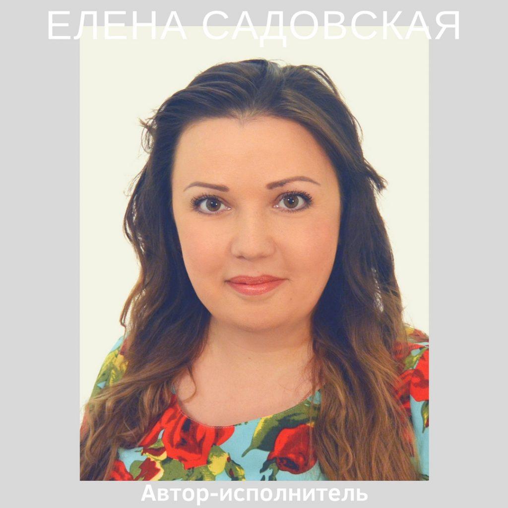 Садовская Елена