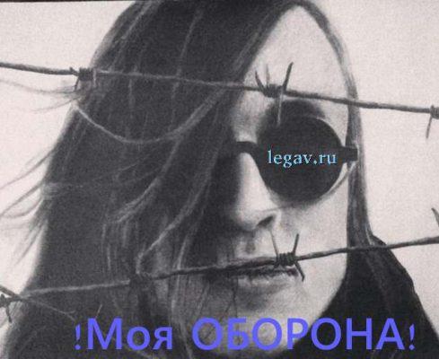 «Моя оборона» Егора Летова