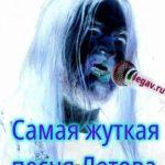 prig-skok
