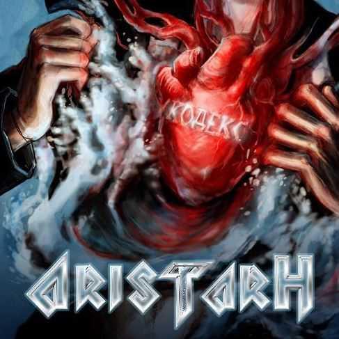 Aristarh