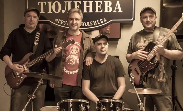 Группа ТЮЛЕНЕВА