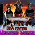 Владимир Деньга группа Планета Земля